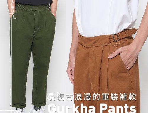 Gurkha Pants – 最復古浪漫的軍裝褲款