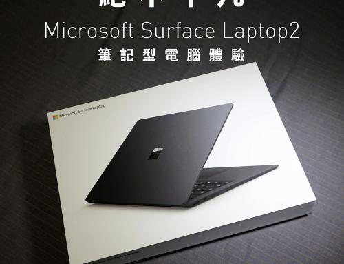 絕不平凡 Microsoft Surface Laptop2 筆記型電腦體驗