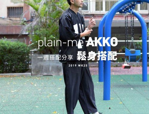 plain-me Akko 搭配: 2019 WK25 一週搭配分享- 鬆身搭配