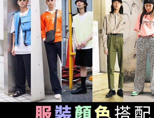 服裝顏色搭配 – 基礎色彩穿搭技巧教學