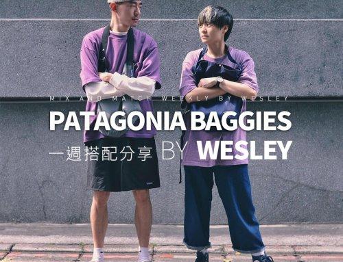 PATAGONIA BAGGIES 7吋短褲 一週搭配分享 20190625 – plain-me 視覺設計 Wesley
