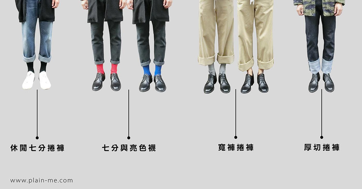 褲管捲法,捲褲管,捲褲管 男,捲褲管教學,捲褲管女,捲褲管 女,捲褲子,捲褲