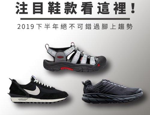 2019 下半年絕不可錯過鞋款 – 注目球鞋趨勢