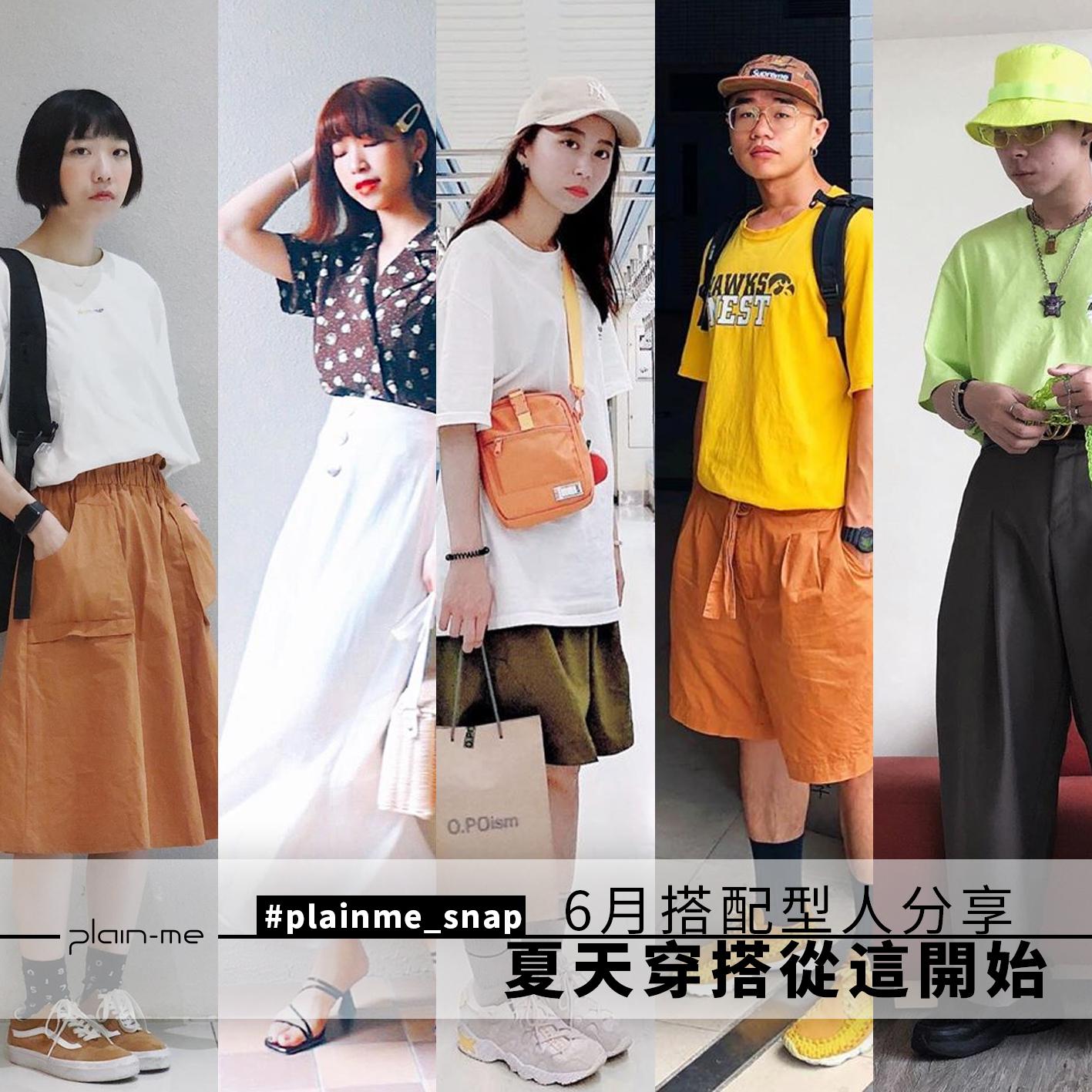 穿搭型人,IG,plainme_snap,instagram,搭配,穿搭,搭配,型人,穿搭,6月,IG型人穿搭,夏天穿搭,夏季穿搭