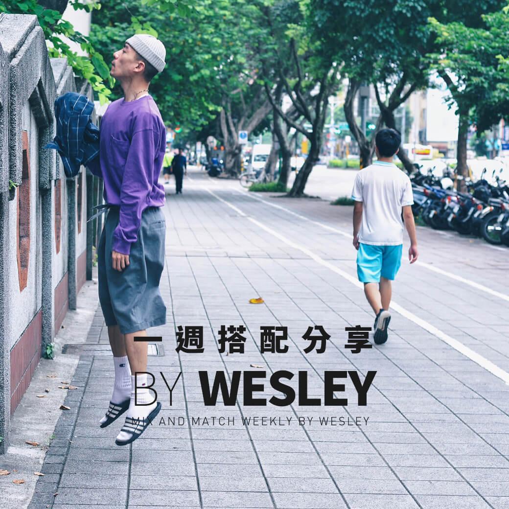 夏日穿搭 分享 20190709 – plain-me 視覺設計 Wesley