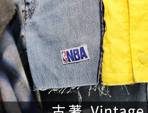 「 古著 Vintage 」文化為現代服裝文化造成甚麼影響?