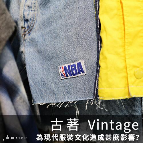 古著,古著來源,古著穿搭,古著風,古着,復古,街頭,長襯衫,老物,古著重製,vintage,古著,vintage意思