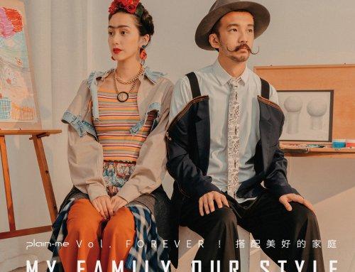 My Family Our Style,搭配美好的家庭 – plain-me 父親節 企劃
