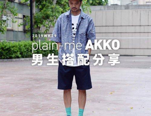 plain-me Akko 搭配: 2019 WK29 男生 寬褲搭配 分享