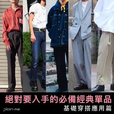 穿搭,經典單品,經典單品 時尚,經典單品 男,經典單品 英文,穿搭單品,襯衫,t-shirt,素tee,西裝,西裝外套,牛仔外套,丹寧外套,西裝褲,牛仔褲