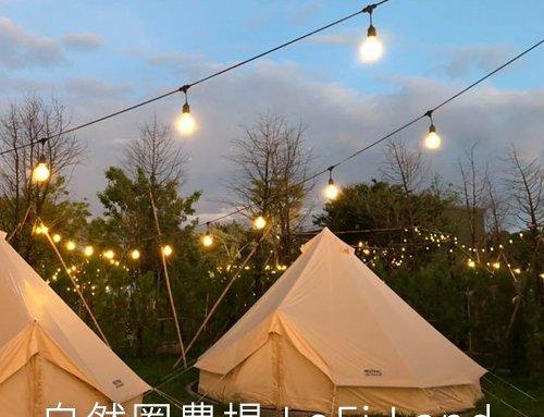 苗栗 自然圈農場 LoFi Land – 絕美包廂式懶人露營,只要人來就好