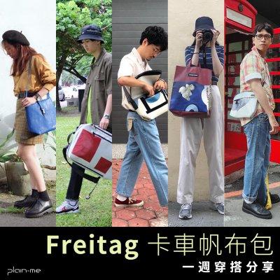 freitag,freitag環保包,freitag taiwan,freitag 台灣,freitag 包,freitag哪裡買,freitag 台中,freitag 價格