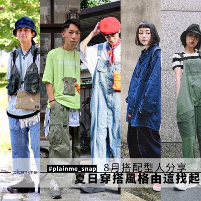 穿搭風格,穿搭型人,IG,plainme_snap,instagram,搭配,穿搭,搭配,型人,穿搭,6月,IG型人穿搭,夏天穿搭,夏季穿搭