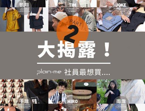 【 購物 大揭露!PART 2】plain-me 社內員工最想買….?!