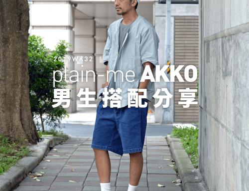 plain-me Akko 男生搭配:休閒搭配分享 -2019 WK32
