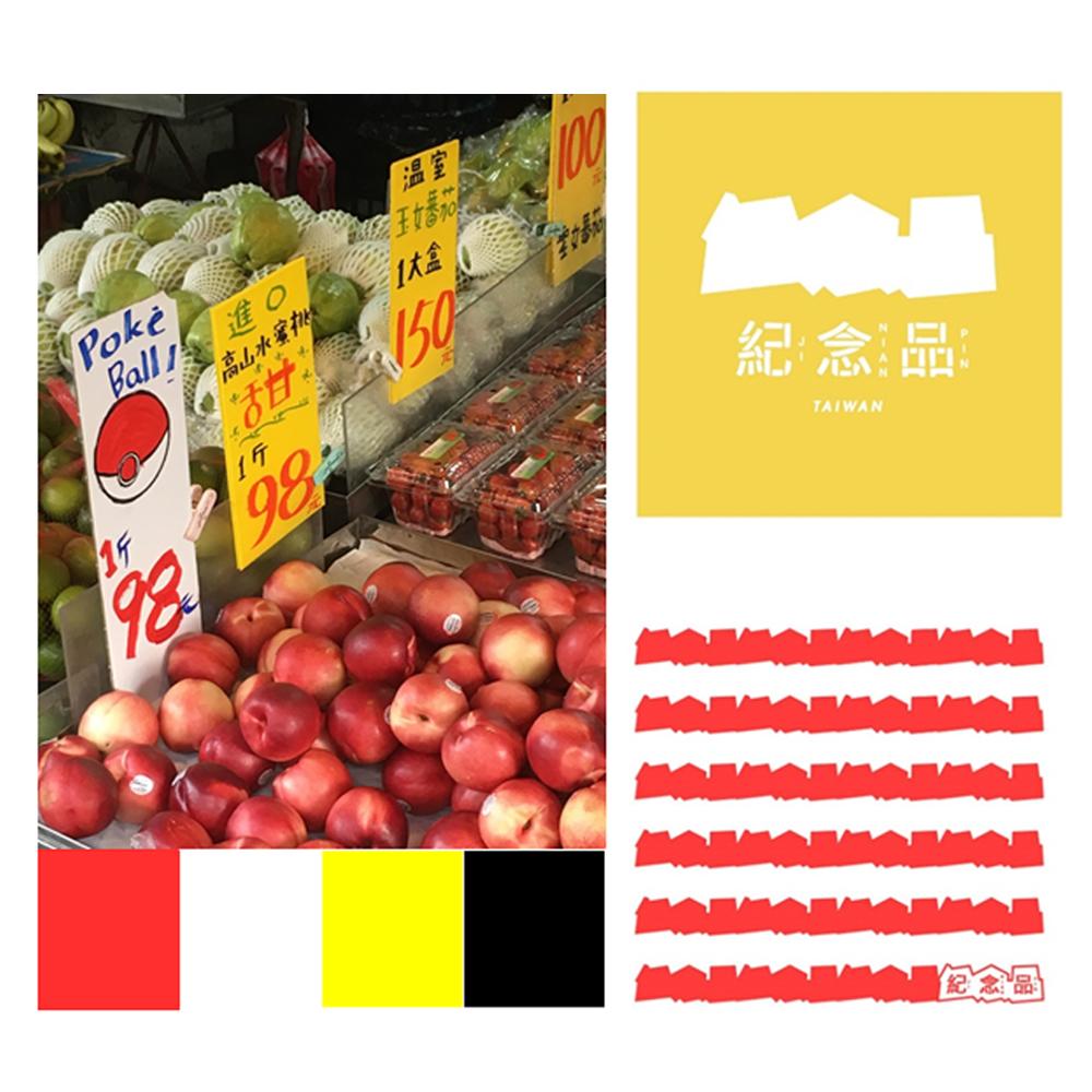 紀念品,紀念品 日文,紀念品店,紀念品製作,紀念品推薦,樸然子紀念品,土産,伴手禮,souvenir,plainme_jnp,台灣紀念品,台灣土產,纪念品