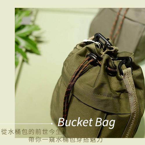 水桶包穿搭,水桶包,水桶包推薦,水桶包lv,水桶包mk,水桶包 lv,側背包,斜背包,