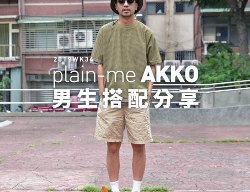 plain-me Akko 男生搭配:休閒搭配分享 -2019 WK34
