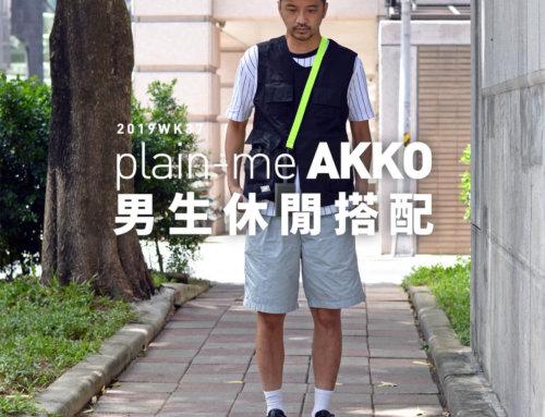 plain-me Akko 男生搭配: 休閒搭配 分享 -2019 WK37