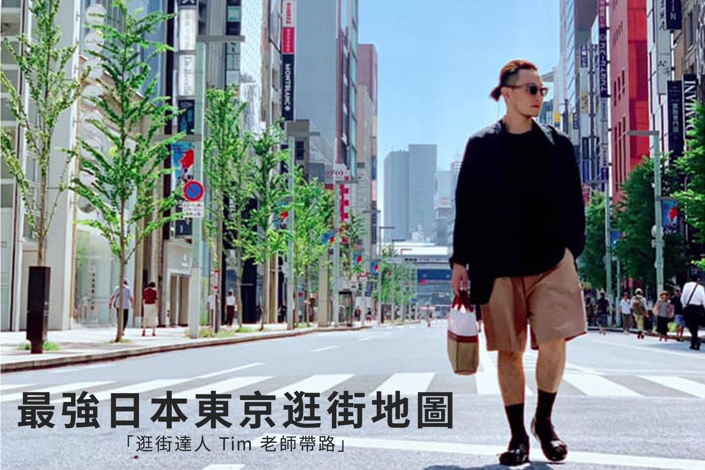 東京古著,東京服裝,東京逛街,日本逛街,東京逛街地圖,日本逛街地圖,東京逛街地點,東京逛街路線,銀座,中目黑,祐天寺,原宿,代官山,表參道,青山