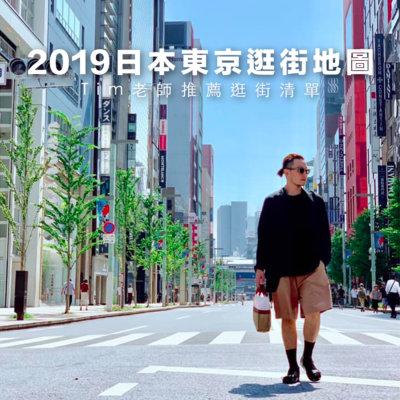 東京逛街,日本逛街,東京逛街地圖,日本逛街地圖,東京逛街地點,東京逛街路線,銀座,中目黑,祐天寺