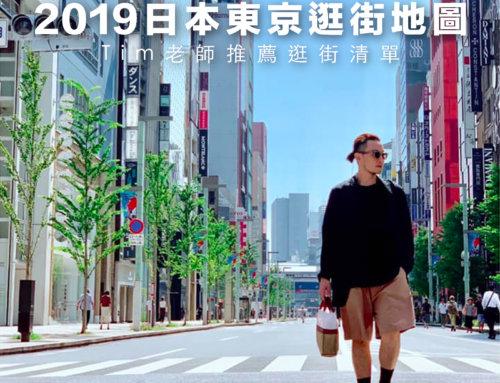 2019 日本東京逛街地圖 – Tim 老師推薦逛街清單