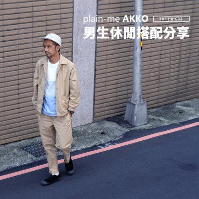 男生穿搭,街頭,西裝,休閒搭配,akko,akko 褲,一週搭配,街頭搭配,搭配型人,街頭型人,秋季穿搭