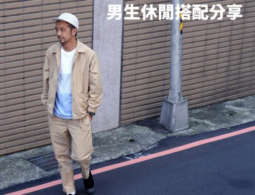 plain-me Akko 男生搭配: 秋季穿搭 分享 -2019 WK38
