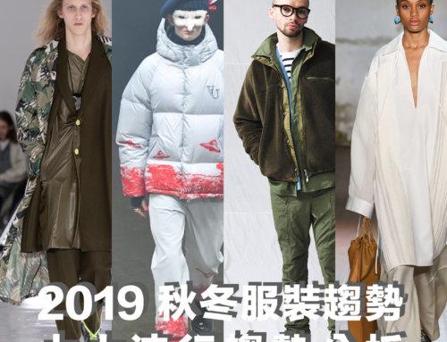 2019 秋冬服裝趨勢 – 六大流行趨勢分析
