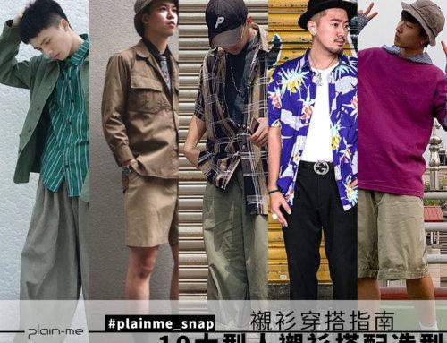 襯衫穿搭指南 – 10大型人襯衫搭配造型,換季穿搭看這裡