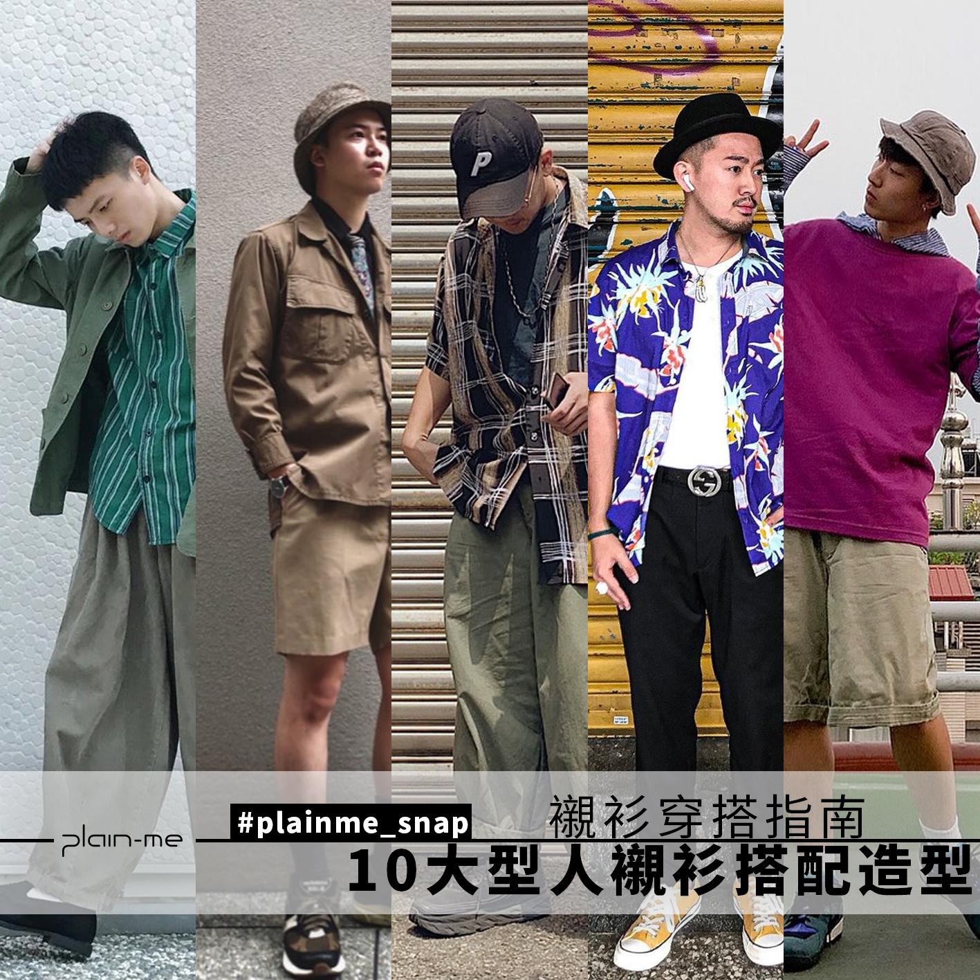 襯衫穿搭,襯衫,穿搭風格,穿搭型人,IG,plainme_snap,instagram,搭配,穿搭,搭配,型人,穿搭,6月,IG型人穿搭,秋天穿搭,秋季穿搭