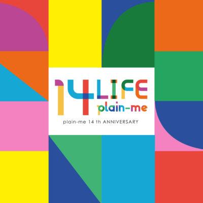 2019,plain-me,14周年慶,我們的生活,lgbtq,gbt,同志,彩虹,Gilbert Baker