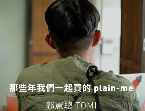 那些年,我們一起買的 plain-me – 郭憲聰 TOMI