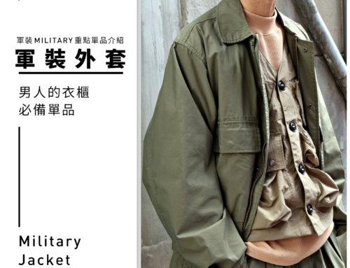 軍裝 MILITARY 重點單品介紹 No.1 – 秋冬不可錯過的軍裝外套