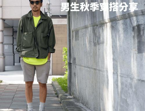 plain-me Akko 男生搭配: 秋季穿搭 分享 -2019 WK41