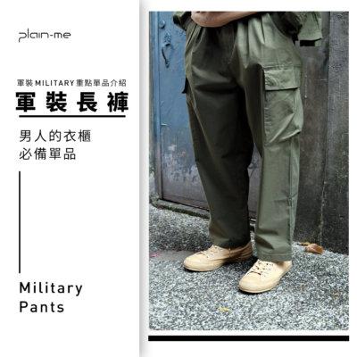 軍裝,軍服,軍裝 穿搭,軍褲,軍褲穿搭男,軍褲推薦,M65軍褲,Fatigue Pants,野戰軍褲,Monkey Pants,M43 Field Pants,甲板吊帶褲