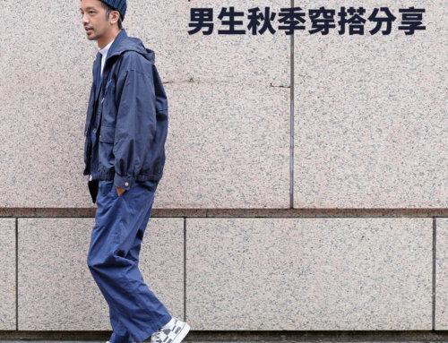plain-me Akko 男生搭配:秋季穿搭 分享 -2019 WK43