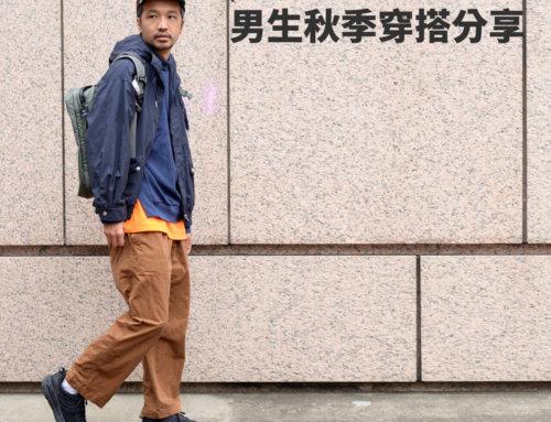 plain-me Akko 男生搭配: 秋季穿搭 分享 -2019 WK44