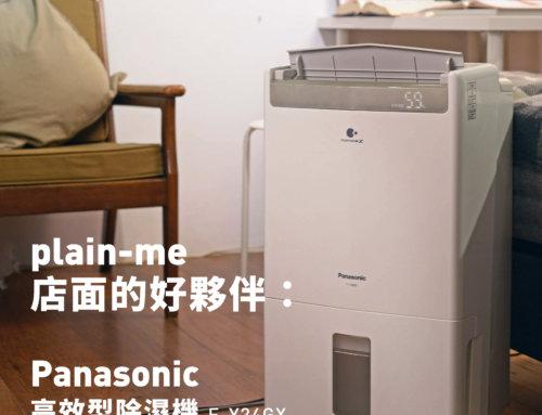 Panasonic 高效型除濕機 (F-Y24GX):plain-me 店面的好夥伴
