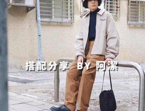 一週搭配 分享 – plain-me 搭配顧問 阿潔 – 12.01