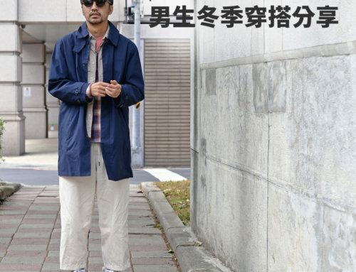 plain-me Akko 男生搭配: 冬季穿搭 分享 -2019 WK48