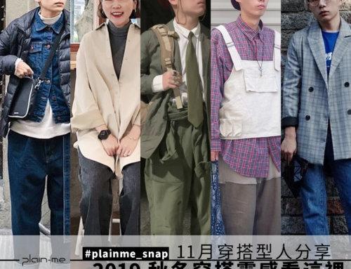 plainme_snap 11月穿搭型人分享 – 2019 秋冬穿搭靈感看這裡