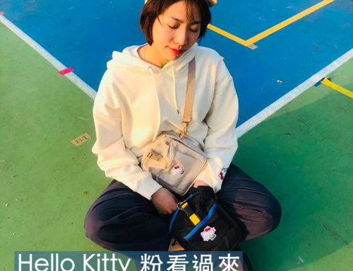 Hello Kitty 粉看過來 – 怎麼穿出可愛的 Hello Kitty 穿搭