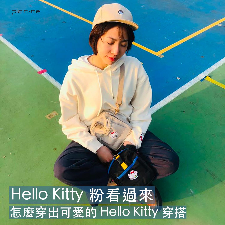 韓式女生,韓式穿搭,韓國穿搭,韓風穿搭,韓風女生,輕旅行穿搭,冬季穿搭,出遊穿搭,秋冬女孩穿搭,hello kitty,hello kitty 聯名,hello kitty plain-me