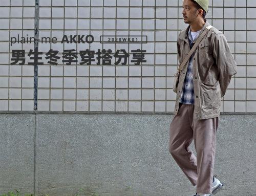 plain-me Akko 男生搭配: 冬季穿搭 分享 -2020 WK01