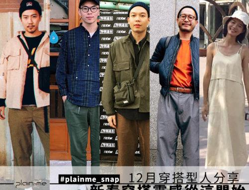 plainme_snap 12月穿搭型人分享 – 新春穿搭靈感從這開始