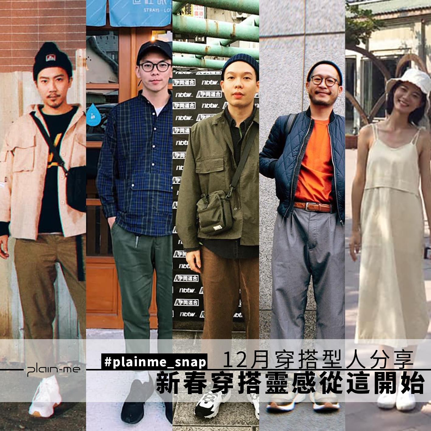 穿搭風格,穿搭型人,IG,plainme_snap,instagram,搭配,穿搭,搭配,型人,穿搭,6月,IG型人穿搭,秋冬穿搭,冬季穿搭