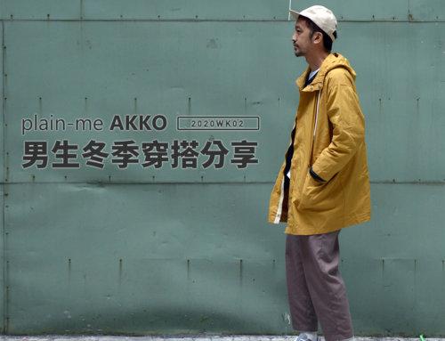 plain-me Akko 男生搭配: 冬季穿搭 分享 -2020 WK02