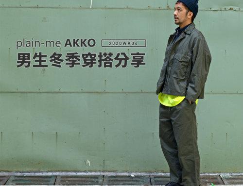 plain-me Akko 男生搭配: 冬季穿搭 分享 -2020 WK04