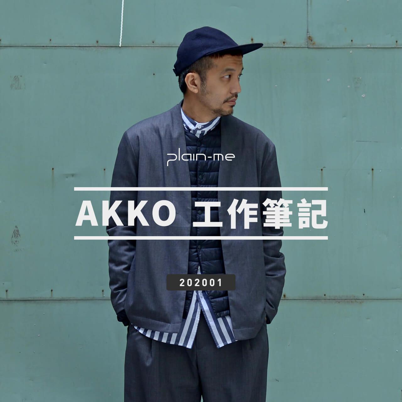 akko 工作筆記